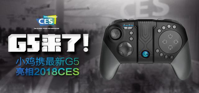 G5来了 小鸡携最新G5亮相2018 CES