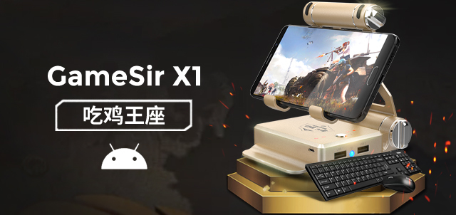 小鸡吃鸡王座X1安卓设备连接使用教程
