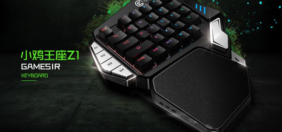 小鸡王座Z1今日上线,单手键盘+王座2合1产品开卖